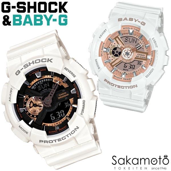 国内正規品G-SHOCK「Gショック」ペアーウォッチ【プレゼントに最適】デジアナモデル 二人の絆を確かめ合える腕時計 【カップル】【2本ペア】文字刻印で世界に1つだけのペアウォッチ【GA-110RG-7AJF BA-110-7A1JF】:金沢 時計職人の店 さかもと