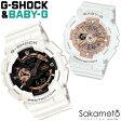 【あす楽】国内正規品G-SHOCK「Gショック」ペアーウォッチ【プレゼントに最適】デジアナモデル 二人の絆を確かめ合える腕時計 【カップル】【2本ペア】文字刻印で世界に1つだけのペアウォッチ【GA-110RG-7AJF BA-110-7A1JF】