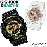 【あす楽】国内正規品G-SHOCK「Gショック」ペアーウォッチ【プレゼントに最適】デジアナモデル 二人の絆を確かめ合える腕時計 【カップル】【2本ペア】文字刻印で世界に1つだけのペアウォッチ【GA-110GB-1AJF BA-110-7A1JF】