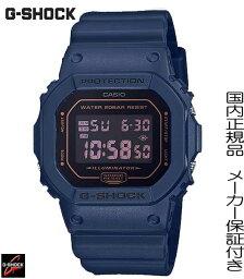 国内正規品G-SHOCK「Gショック」 ジーショック メンズ マットブルー ネイビー 腕時計 男性用 クォーツ デジタル【DW-5600BBM-2JF】