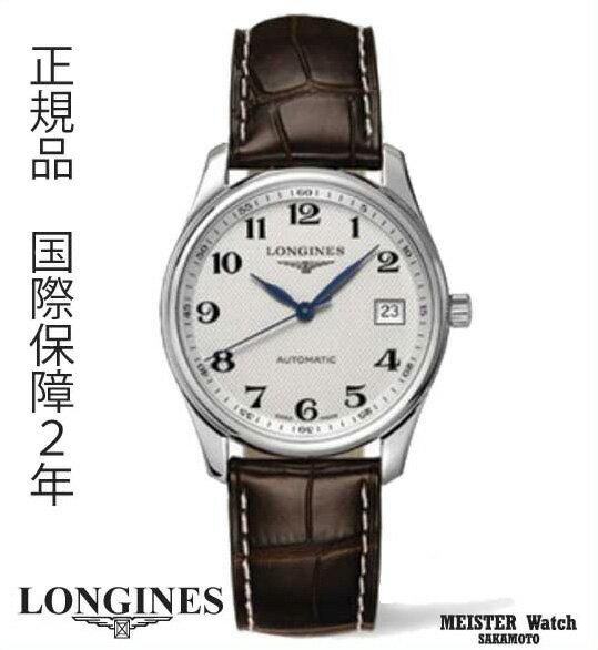 sports shoes 18434 b3b26 正規品 Longines ロンジン 【ロンジン】マスターコレクション ...