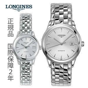 Genuine Longines longines [Flagship] La Grande Classic La Grande Classique [Pair watch] Black dial automatic winding men and women watch stainless band gift [L4.874.4.72.6&L4.274.4.72.6]