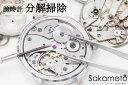 スイス製 ETA社 搭載 インターナショナル【IWC】 自動巻 オーバーホール 時計修理