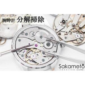 GS Grand Seiko弹簧驱动器仅3针式拆卸与清洁大修Seiko Premium Service Center维修