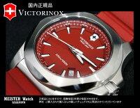 国内正規品VICTORINOX【ビクトリノックス【INOXイノックス】【レッド】戦車が踏んでも壊れない腕時計