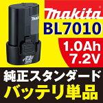 マキタBL7010(7.2V、1.0Ah)リチウムイオンバッテリ