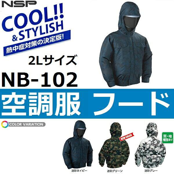 エヌエスピー NB-102 2L