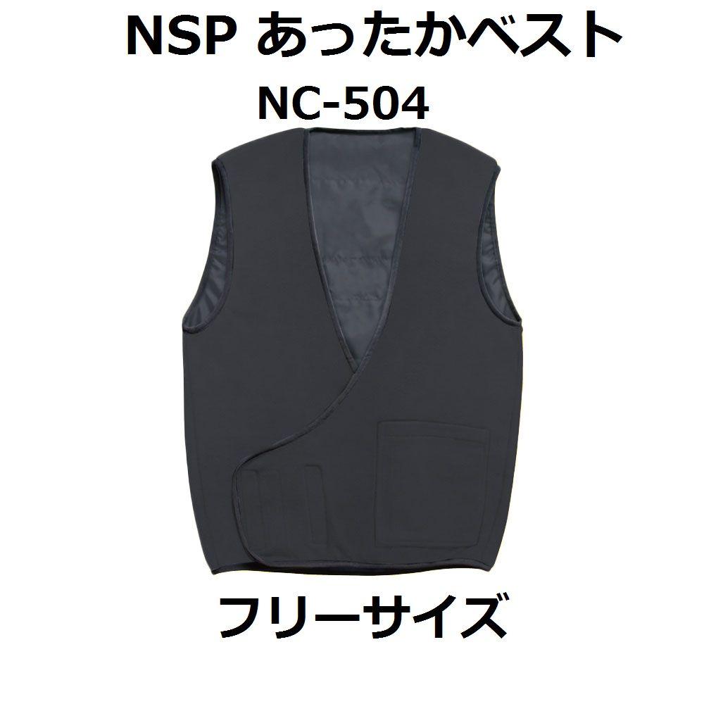 【11月上旬-中旬入荷販売予定】NSP(エヌエスピー) NC-504 あったかベスト フリーサイズ 黒 【バッテリ・充電器別売品】