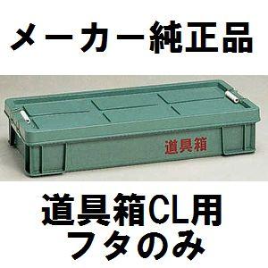 【安心のメーカー純正品】 リス興業 道具箱CL用 フタのみ(単品) グリーン色(緑色)