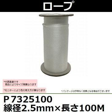 ユタカメイク ナイロン金剛打ロープ P7325100 線径2.5mm×長さ100M