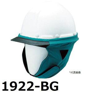 タニザワヘルメット用防寒タレ...