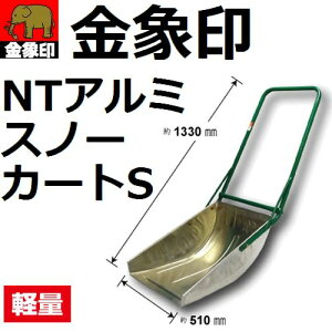 【軽くて丈夫なアルミ製、DXアルミの一回りコンパクトサイズ】【在庫あり、即日発送可】 超軽量...