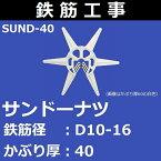 乾産業(INUI) SUND-40 お日さま型スペーサー サンドーナツ 黄 1個 かぶり厚40 / D10.D13.D16兼用(兼用ドーナッツ)【後払い不可】
