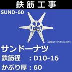 乾産業(INUI) SUND-60 お日さま型スペーサー サンドーナツ 白 1個 かぶり厚60 / D10.D13.D16兼用(兼用ドーナッツ)【後払い不可】