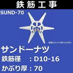 乾産業(INUI) SUND-70 お日さま型スペーサー サンドーナツ グレー 1個 かぶり厚70 / D10.D13.D16兼用(兼用ドーナッツ)【後払い不可】