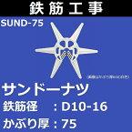 乾産業(INUI) SUND-75 お日さま型スペーサー サンドーナツ グレー 1個 かぶり厚75 / D10.D13.D16兼用(兼用ドーナッツ)【後払い不可】