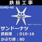 乾産業(INUI) SUND-80 お日さま型スペーサー サンドーナツ グレー 1個 かぶり厚80 / D10.D13.D16兼用(兼用ドーナッツ)【後払い不可】