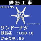 乾産業(INUI) SUND-95 お日さま型スペーサー サンドーナツ グレー 1個 かぶり厚95 / D10.D13.D16兼用(兼用ドーナッツ)【後払い不可】