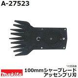 マキタ(makita) A-27523 純正品 芝生バリカン用 アッセンブリ替刃 (100mmシャーブレード)