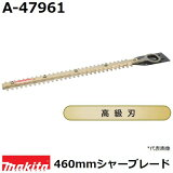 マキタ(makita) A-47961 純正品 生垣バリカン用 高級仕様替刃 刃幅460mm (460mmシャーブレード高級刃)