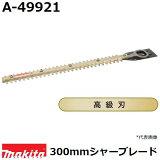 マキタ(makita) A-49921 純正品 生垣バリカン用 高級仕様替刃 刃幅300mm (300mmシャーブレード高級刃)