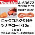 マキタ(makita) A-63672 純正品 ツナギコード 10m やわらかタイプ AC100Vツナギコードタイプ園芸機種専用 (旧A-56546ロックプラグ付き延長コード)【後払い不可】