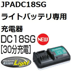 マキタ(makita)JPADC18SG純正品DC18SGライトバッテリ専用充電器単品約30分充電