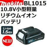 マキタ(makita) BL1015 10.8V 1.5Ah 小型軽量リチウムイオンバッテリ単品【後払い不可】