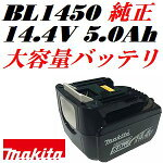 【在庫あり、即日発送可】マキタ純正品BL145014.4V(5.0Ah)大容量リチウムイオンバッテリ単品(A-59259)