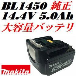 【在庫あり、即日発送可】マキタ(makita)純正品BL145014.4V(5.0Ah)大容量リチウムイオンバッテリ単品(A-59259)