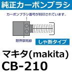 【全国450円メール便可*】マキタ(makita) CB-210(193696-5) 充電・電動工具用 純正品 しゃ断付きカーボンブラシ(*ゆうパケット規定寸法を超過はご連絡/非対応品との併用及びあす楽不可)