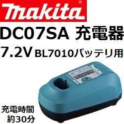 【在庫あり、即日発送可】マキタDC07SA7.2VリチウムイオンバッテリBL7010専用充電器(30分充電)