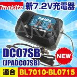 【メーカー純正新品 箱、取扱説明書等なし】マキタ(makita) DC07SB 7.2V用 BL7010 BL0715 専用充電器【在庫処分】