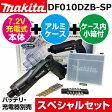 【メーカー純正品ケース付】マキタ(makita) DF010DZB-SP 7.2V充電式ペンドライバドリル本体のみ スペシャルセット カラー黒【後払い不可】
