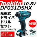 マキタ(makita) DF031DSHX 10.8V充電式ドライバドリルセット CXT(ビットスリーブタイプ)カラー:青【後払い不可】