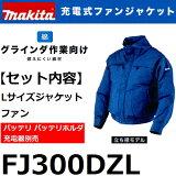 【2016年モデル マキタ在庫がある場合は対応可】マキタ(makita) FJ300DZL 立ち襟 Lサイズ グラインダ作業向け 充電式ファンジャケット(空調洋服/扇風機付き作業服/熱中症対策用品)