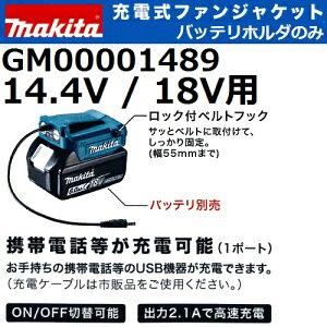 マキタ(makita) GM00001489 14.4V / 18Vバッテリ用ホルダー 2017・2016年充電式ファンジャケット専用 (空調服/扇風機付き作業服)