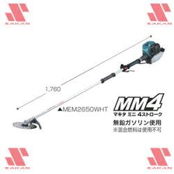 マキタ(makita)MEM2650WHエンジン刈払機2グリップタイプ排気量25.4mL