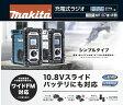 【makita】MR107青 充電式ラジオ FMステレオAMモノラル デジタルチューナー一式10.8Vスライドバッテリにも対応