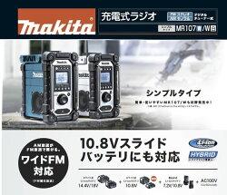 【makita】MR108青充電式ラジオFMステレオAMモノラルデジタルチューナー一式10.8Vスライドバッテリにも対応