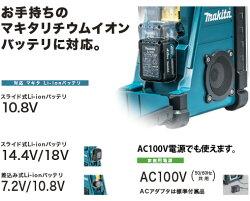【makita】MR107青10.8Vスライドバッテリにも対応
