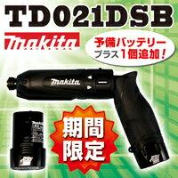 【期間限定予備バッテリ+1個付!】マキタTD021DSB7.2V充電式ペンインパクトドライバセット(期間限定スペシャルバージョンセット)カラー:黒