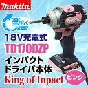 マキタ(makita) TD170DZP 18V充電式 防滴防じんブラシレス インパクトドライバー本体のみ ピンク【後払い不可】