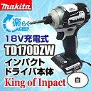 マキタ(makita) TD170DZW 18V充電式 防滴防じんブラシレス インパクトドライバー本体のみ 白(ホワイト)【後払い不可】