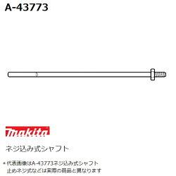 マキタ(makita)ネジ込み式カクハン機用純正品シャフトA-43773(カクハン攪拌作業用品)