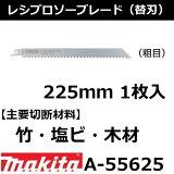 【竹/塩ビ/木材】マキタ(makita) レシプロソーブレードBIM44 全長225mm 1枚入 A-55625【後払い不可】