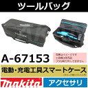 マキタ(makita) 電動・充電工具スマートケース単品 A-67153 (クリーナー用ソフトバッグ)【後払い不可】