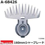 マキタ(makita) A-68426 純正品 芝生バリカン用 特殊コーティング仕様替刃 (160mmシャーブレード)