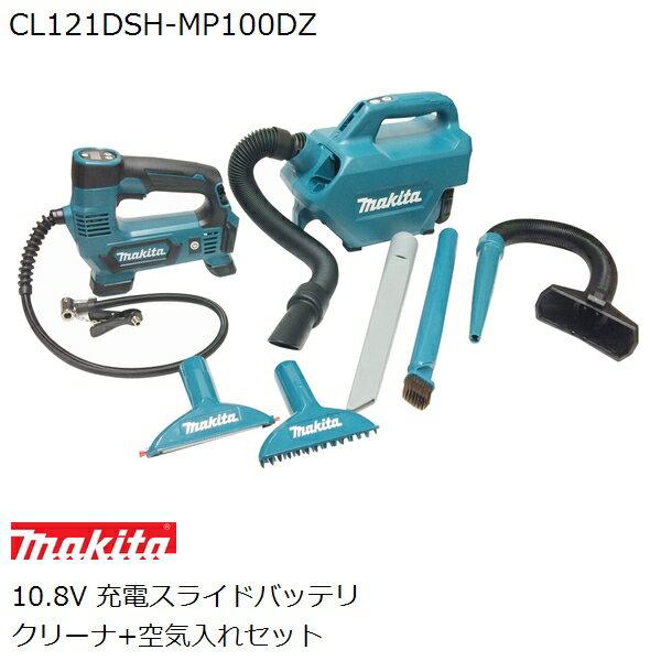 マキタ(makita) 10.8Vスライドバッテリ充電式 車内清掃クリーナ+空気入れセット CL121DSH+MP100DZBL1015バッテリ 充電器各1個付属(家庭用機器)