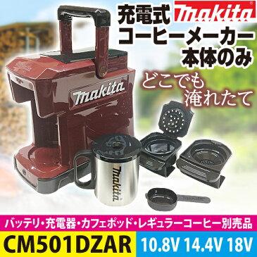 マキタ(makita) 10.8V 14.4V 18V 3電圧対応 CM501DZAR 充電式コーヒーメーカー本体のみ オーセンティックレッド 家庭用電源(AC100V)はご利用頂けません バッテリ、充電器等別売品【後払い不可】